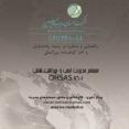 شرکت گواهی دهنده ایزو و اخذ ایزو OHSAS 18001