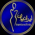 کلینیک ایرانیان