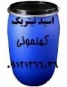 فروش اسید نیتریک پتروشیمی شیراز و کارون