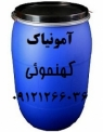 فروش آمونیاک مایع و آمونیاک محلول