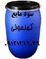 فروش سود مایع (Liquid Caustic Soda)