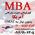 پذیرش دوره تحصیلی MBA آمریکا بدون نیاز به مدرک GMAT