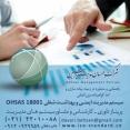 صدور گواهینامه ایزو و اخذ استاندارد OHSAS 18001