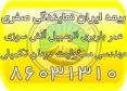 مشاوره و صدور انواع بیمه نامه بیمه ایران نمایندگی صفری