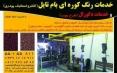 خدمات رنگ کوره ای (الکترواستاتیک پودری)