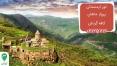 ارزانترین تور ارمنستان