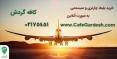 فروش بلیط چارتری و سیستمی هواپیما بهصورت آنلاین در کافه گردش