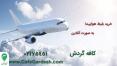 فروش بلیط هواپیما بهصورت آنلاین در کافه گردش