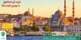 خرید بهترین تور استانبول