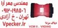 فروش دیاگ مزدا - فورد VCM II
