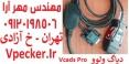 دیاگ ولوو VCADS Pro ایرانی مدل 9998555